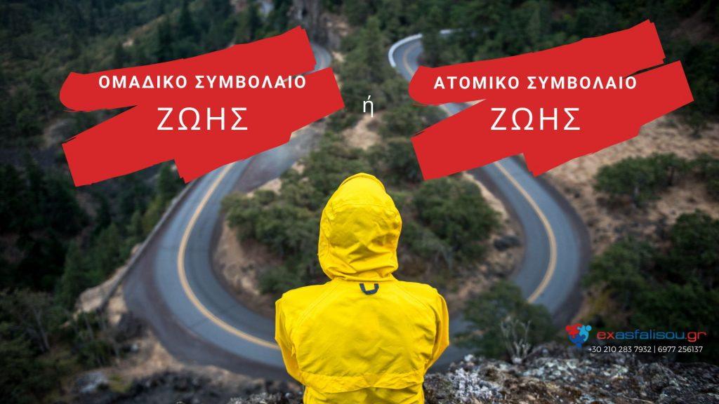 Η Παγίδα στον συνδυασμό ομαδικού με ατομικού συμβολαίου υγείας. Το Ερώτημα και η Λύση του exasfalisou.gr